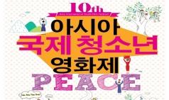 [주한문화원] 일본 주한문화원 소식 - 2016 아시아국제청소년영화제