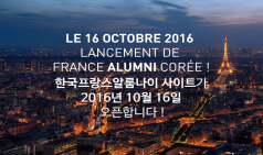 [주한문화원] 한국프랑스알룸나이가 10월 16일에 공식 오픈합니다!!