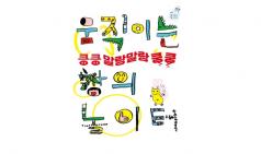 (8.20) 움직이는 창의놀이터 [문화예술교육, 서울혁신파크]