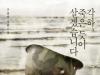 [Opinion] 바로 건너편, 낯선 북한에 대하여 [문학]