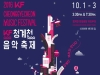 (~10.03) KF 청계천 음악 축제 [관광&축제,청계천]