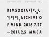 (~02.05) 김수자-마음의 기하학 [시각예술,국립현대미술관]