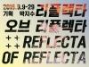 (~9.29) 리플렉타 오브 리플렉타 [시각예술,합정지구]