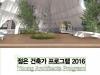 (~10.03) 젋은 건축가 프로그램 2016 [시각예술,국립현대미술관]