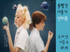 [에세이] 우.사.인. 시즌2 EP.05 볼빨간사춘기 인터뷰