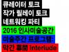 2016 인사미술공간 미술주간 프로그램 막간 幕間 Interlude