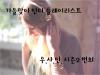 [에세이] 우.사.인. 시즌2 번외 '가을맞이 인디 플레이리스트'