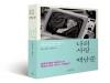 [Preview] 그의 삶을 알려주는 책, `나의 사랑 백남준`