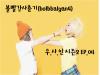 [에세이] 우.사.인. 시즌2 EP.04 볼빨간사춘기