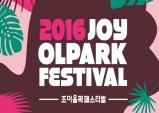 (~9.25) 2016 조이올팍페스티벌 [관광&축제, 올림픽공원]