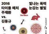 (~10.16) 2016 타이틀 매치 : 주재환 vs 김동규 [시각예술, 북서울미술관]