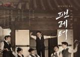 (~11.5) 팬레터 [뮤지컬, 동국대학교 이해랑 예술극장]