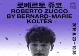(~10.16) 로베르토 쥬코 Roberto Zucco [연극, 명동예술극장]