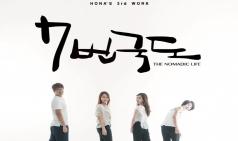 (~10.04) 7번 국도: The Nomadic Life [전통예술, 남산골한옥마을]