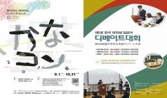[주한문화원] 일본 주한문화원 소식 - 9월 문화행사 소개