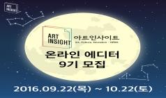 [ART insight] 온라인 에디터 9기 모집 (~10/22)