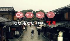 """[주한문화원] 도란도란 일본 문화 이야기 """"아시아의 하와이, 오키나와"""" ②"""
