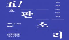 (~09.28) 五! 판소리 [전통예술, 서울남산국악당]
