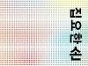 (~11.20) SeMA Collection : 집요한 손_Tenacious Hands [시각예술, 성북구립미술관]