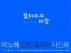 (~12.28) 박노해 인도네시아 사진展 [시각예술,라카페갤러리]