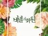 (~3.05) 비밀의 화원 [시각예술, 서울미술관]