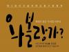(~10.15) 와볼랑가展 [시각예술, 파주 출판단지]