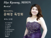 [Vol.124] 메조소프라노 문혜경 독창회