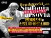 [공연 리뷰] 펜데레츠키와 신포니아 바르소비아에 대한 추억