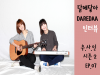 [에세이] 우.사.인. 시즌2 EP.07 달에닿아 인터뷰