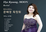 [Preview] 메조소프라노 문혜경 독창회 - 예술의전당 IBK챔버홀
