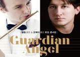[Preview] 브람스 앨범 발매 기념 듀오 콘서트 'Guardian Angel'