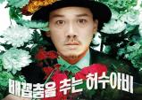 [Preview] 연극 - 배꼽춤을 추는 허수아비