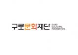 [구인구직] 2016 꿈의 오케스트라 '구로' - 음악강사 모집 공고