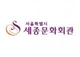 [구인구직] 세종문화회관 공연장안내원 8기 모집공고