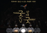 [Vol.120] 굿모닝 광대굿