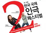 [컬쳐멤버쉽6] 제16회 한국 국제 2인극 페스티벌 (1)