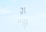 (~1.1) 제주일기 [연극, 드림아트센터 3관]