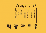 [구인구직] 백암아트홀 하우스스탭 모집