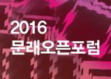 [포럼정보]  2016 문래오픈포럼 '문래동, 지금까지 그리고 앞으로' 개최