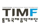 [구인구직] 2016 윤이상국제음악콩쿠르 자원활동가 모집 공고