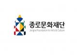 [구인구직] (재)종로문화재단 2016년 제4차 정규직 직원 공개모집 공고