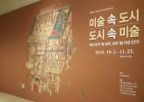 [Review] 미술 속 도시, 도시 속 미술 展