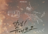 [Review] 별이 쏟아지는 밤을 품은 뮤지컬, '안녕!유에프오'
