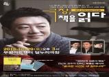 부평아트센터 호박데이트 -김난도편 < 극장, 책을 읽다 >-김난도편