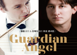[Preview] 플루티스트와 피아니스트의 하모니, Guardian Angel