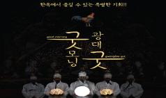 (~10.13) 굿모닝 광대굿 [전통예술, 남산골한옥마을 민씨가옥 마당]