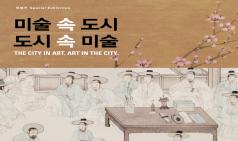 (~11.23) 미술 속 도시, 도시 속 미술 [전통예술, 국립중앙박물관 기획전시실 I, II]
