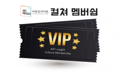 [ART insight] 컬쳐멤버쉽 소개