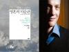 [Opinion] 알랭 드 보통의 영혼의 미술관 : 1편 - 예술의 정체와 대하는 방법 [예술철학]