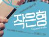 [Opinion] 영화 '작은 형' 시사회를 다녀오다. [시각예술]